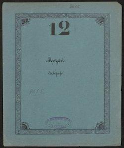Quintetto per archi in la minore : Abbozzo autografo / W.A. Mozart